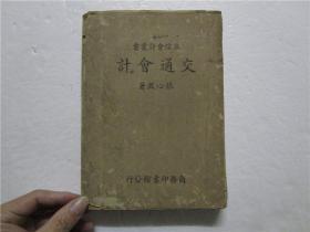 民国29年版 立信会计丛书 : 交通会计