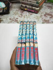 日本原版32开漫画日文原文日语--    オフサイド  (24--28)(共5本合售)