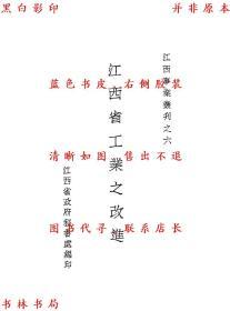 江西省工业之改进-江西省政府秘书处编-民国江西省政府秘书处刊本(复印本)