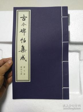 古今碑帖集成 第四七册 《赵廷桢临夏承碑》 《薛福成书后乐园记》二种一册全