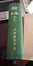 辞海 合订本 中华书局民国三十七年出版 有水渍