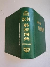 汉英科技词典【实物拍图】