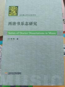 两唐书乐志研究  05年初版