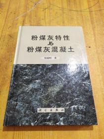粉煤灰特性与粉煤灰混凝土【品相略图 内页干净 如图】现货