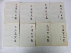 毛泽东文集 (1-8)