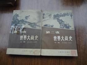第二次世界大战史   全二册   8品见图  上册封面有条裂口已用透明胶修补