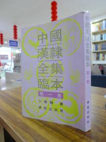 中国汉隶全集临本 第一卷 —卜希旸/书 1993年一版一印3000册