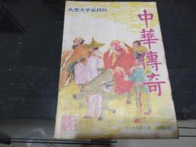 中华传奇1986.5期