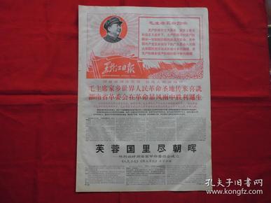 黑龙江日报===原版老报纸===1968年4月10日===6版全。湖南省革命委员会成立。套红毛像