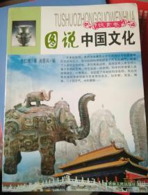 饮食卷-图说中国文化