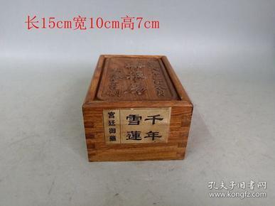 乡下收的清代花梨木原封寿药房盒