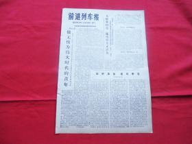 前进列车报===原版老报纸===1978年10月21日===4版全。做无愧为伟大时代的青年===我局广大团员,青年热烈庆祝共青团第十次全国代表大会的胜利召开。牡丹江分区工会热烈庆祝工会九大胜利召开。