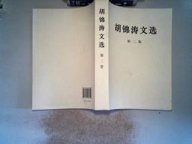 胡錦濤文選(第二卷) ;