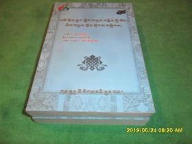 青海广播电视藏文论文集(藏文)