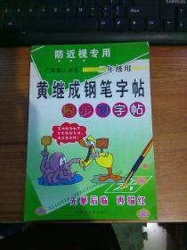 黄继成钢笔字帖同步习字帖(二年级用)