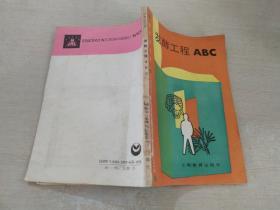 发酵工程ABC