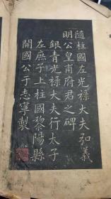 皇甫府君碑(名家藏本)