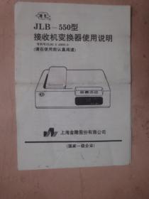 JLB―550型接收机变换器使用说明书