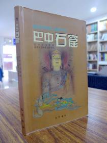 巴中石窟——巴蜀书社 2003年一版一印3680册