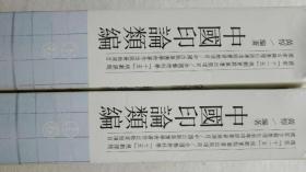 中国印论类编-全2册 原版