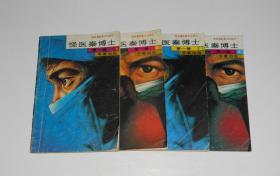 漫画--怪医秦博士第一卷1,2,4,5册  1992年