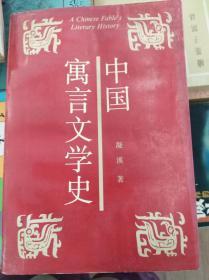 中国寓言文学史  92年初版