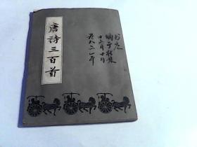 唐诗三百首(长春市古籍书店影印)