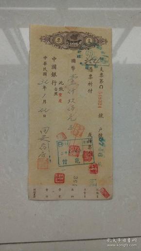 民国32年中国银行支票