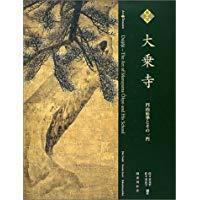 至宝 大乗寺―円山応挙とその一门