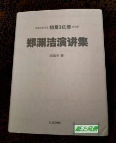 郑渊洁 亲笔签名本:《郑渊洁演讲集》限量版签名16开豪华精装本