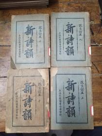 新诗韵(1――4)