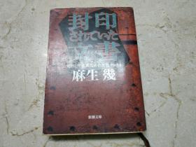【日文原版】 封印されていた文书―昭和・平成里面史の光芒Part1