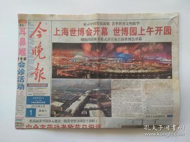 今晚报2010年5月1日【上海世博会开幕、世博园上午开园】