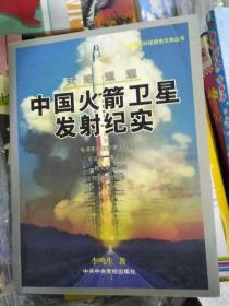 特价!天路迢迢:中国火箭卫星发射纪实9787503532221