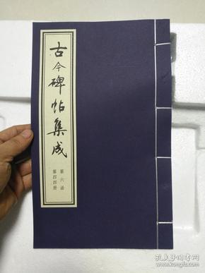 古今碑帖集成 第四四册 《赵之谦书急就篇》 《杨砚书白鹤道人书》二种一册全