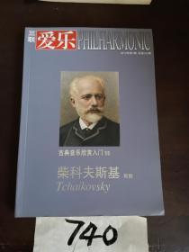 三联爱乐:古典音乐欣赏入门55柴可夫斯基歌剧