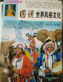 图说世界文化:图说世界风俗文化