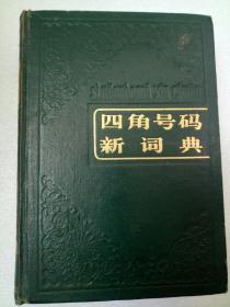 四角号码 新词典