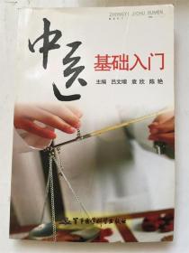 中医基础入门/吕文增,袁欣,陈艳主编