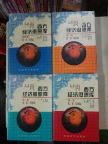 西方经济思想库(全4册/套)(含微观.宏观篇、增长.发展篇、思想.流派篇、经营.管理篇)