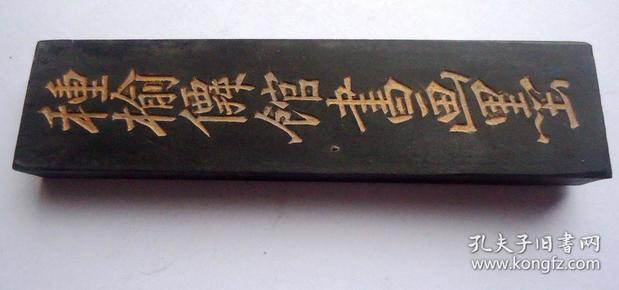 老墨  种榆馆书画墨  10*2.5*1CM 徽州曹素功制