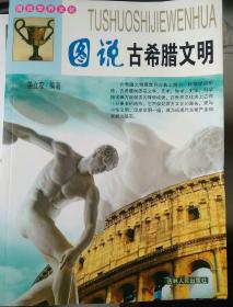 图说古希腊文明
