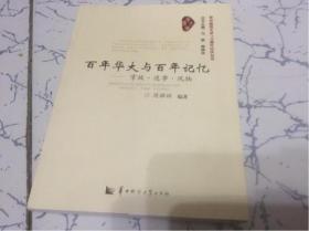 华中师范大学110周年校庆丛书·百年华大与百年记忆:掌故·逸事·风物