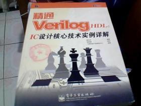 精通Verilog HDL:IC设计核心技术实例详解