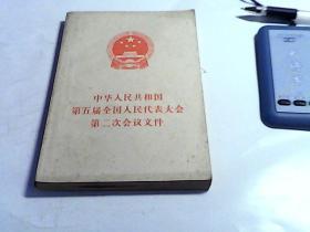 中华人民共和国第五届全国人民代表大会第二次会议文件