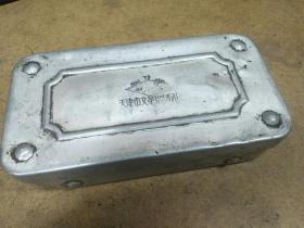 文革时期铝饭盒
