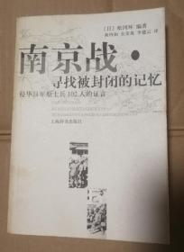 南京战:寻找被封闭的记忆侵华日军原士兵102人的证言