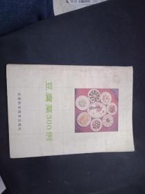 豆腐菜300例
