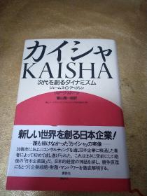 KAISHA 日文原版