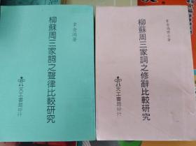 柳苏周三家词之修辞,声律比较研究 两册合售,84年初版,包快递